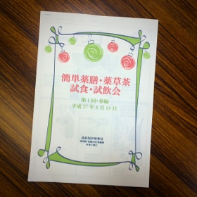 簡単薬膳薬草茶試食試飲会 (280x280)