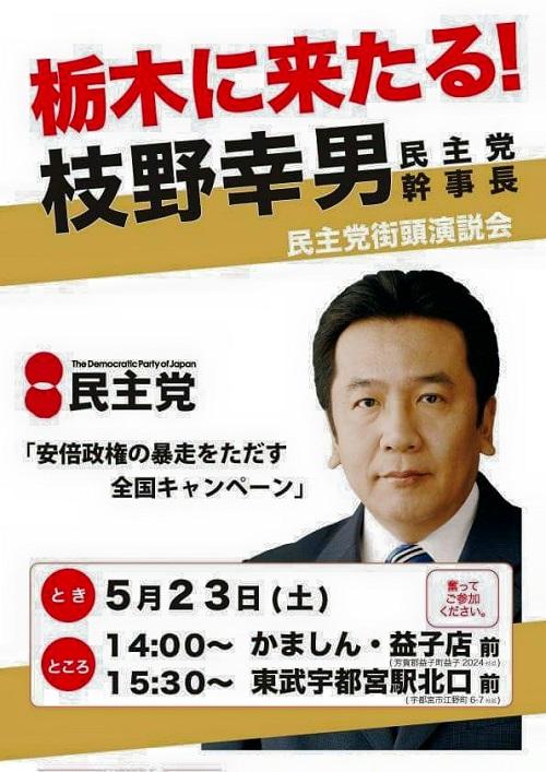 枝野幸男 民主党幹事長<来栃>街頭演説会 開催!