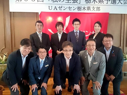 UAゼンセン栃木県支部≪2015年度 教育研修会&「私の主張」≫!