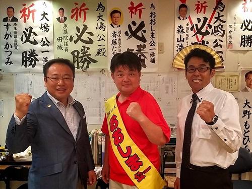 埼玉県蕨市議会議員選挙『おおしま公一』候補 応援へ!