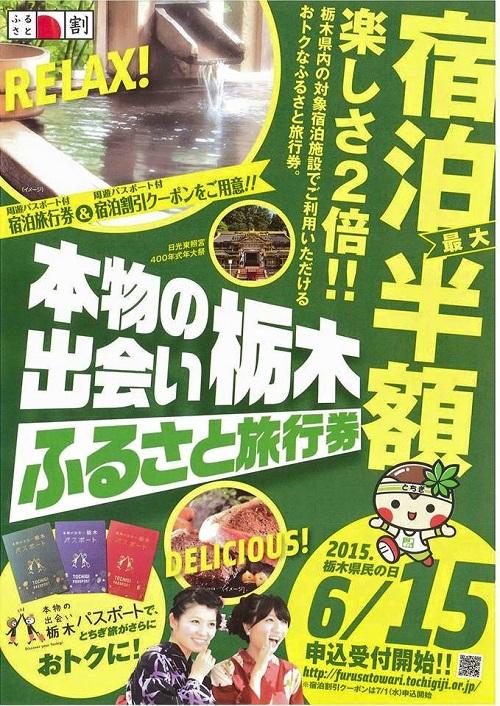 栃木県議会<常任委員会>報告より!最新情報!!①