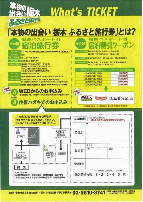 栃木県議会<常任委員会>報告より!最新情報!!②