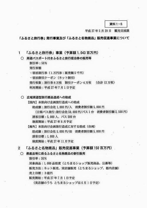 栃木県議会<常任委員会>報告より!最新情報!!③