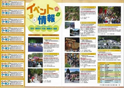 栃木県議会<常任委員会>報告より!最新情報!!⑧