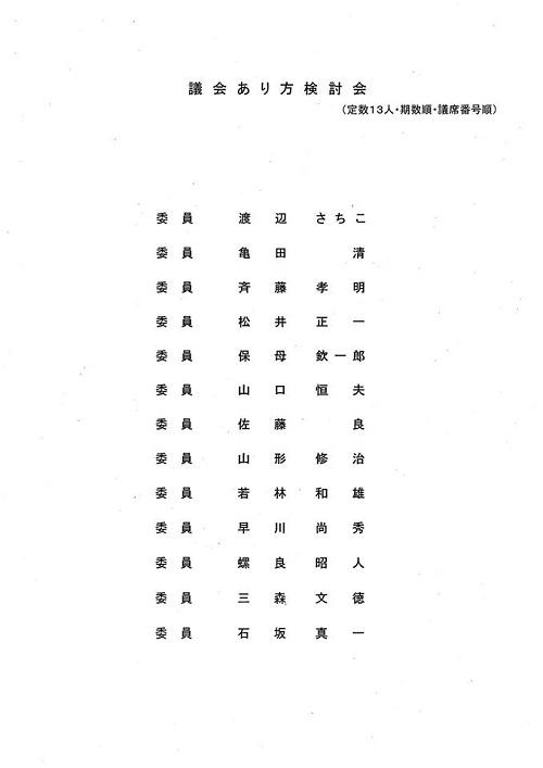 栃木県議会<第330回 臨時会議>開議!⑭