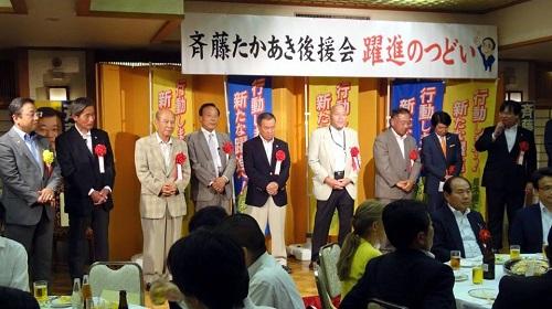 斉藤たかあき後援会<躍進のつどい>!⑫