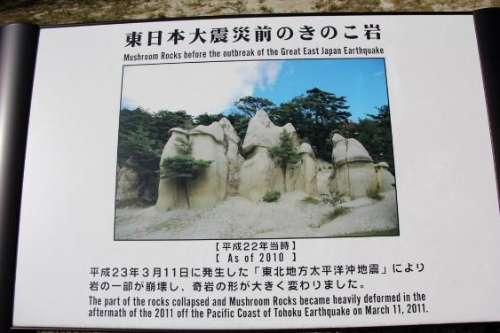 震災前のきのこ岩