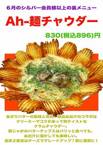 Ah-麺チャウダー