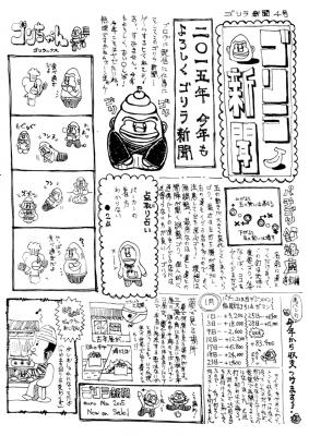 ゴリラ新聞04