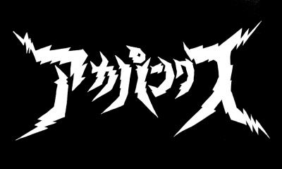 アカパンクス黒02