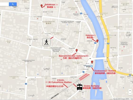 20150207飯坂温泉 (560x420)