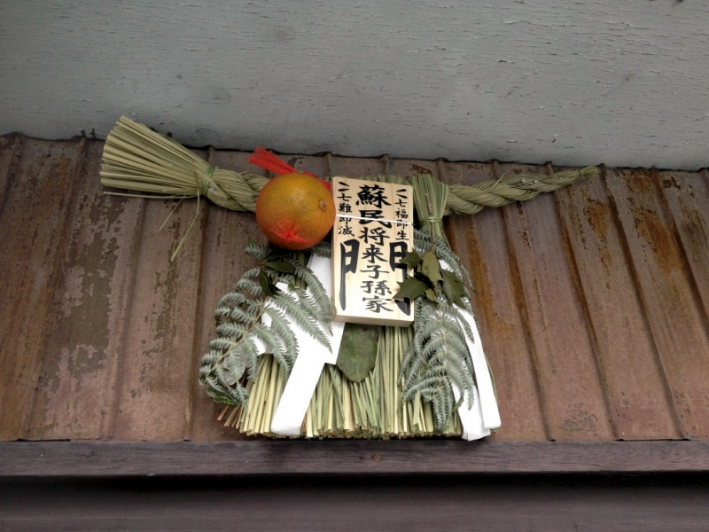 Restart-SHIMENAWA.jpg
