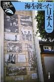 海を渡った日本人
