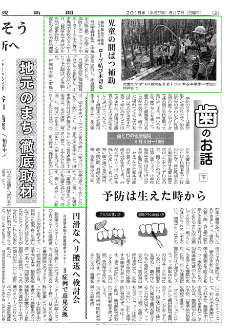 s-トライやる(丹波新聞)