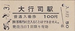 ⑫大行司駅入場券