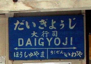 ⑪青い駅名票