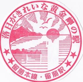 ㉔留萌駅スタンプ (280x278)