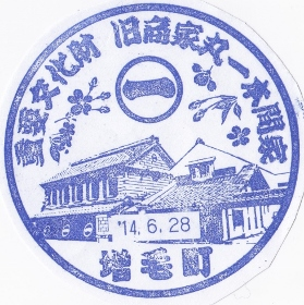 ㉕増毛町スタンプ (279x280)