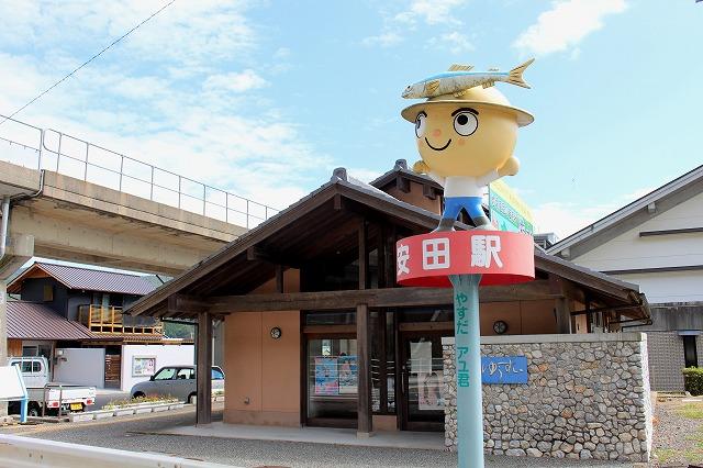 ⑱安田駅やすだアユ君