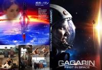 ガガーリン 世界を変えた108分 ~ GAGARIN: FIRST IN SPACE ~