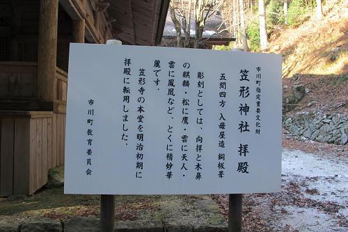 14_12_23_kasagata (23)(1)