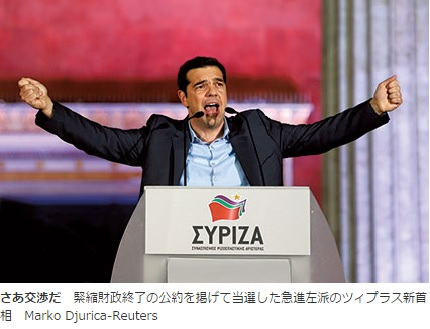 2015-2-11ギリシャの新首相
