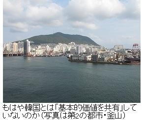 2015-3-4韓国釜山写真