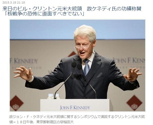2015-3-20クリントンの講演