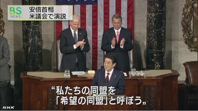 2015-5-1安倍首相米議会演説NHK報道