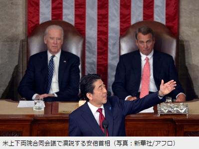 2015-5-4安倍首相米議会演説Byウェッジ