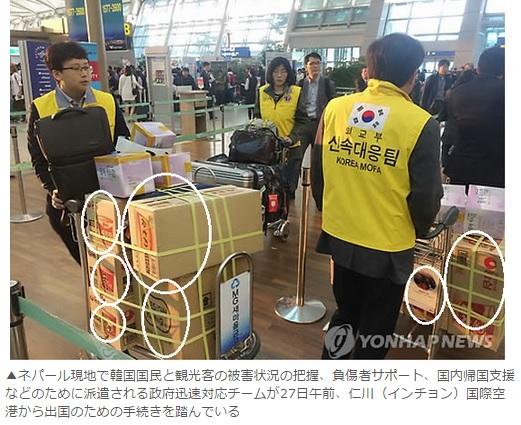 2015-5-9韓国救助隊はカップラーメンを持って