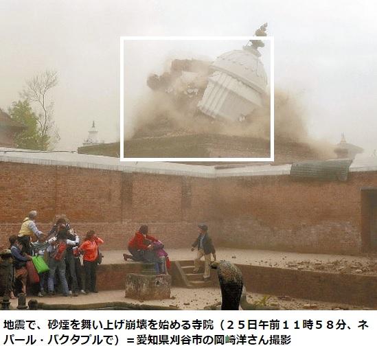 2015-5-1ネパールの寺院倒壊2