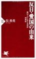 2015-5-31呉善花女史の本