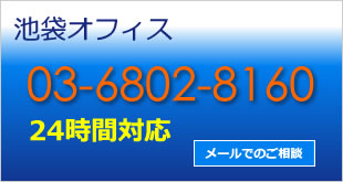 ban_office_ikebukuro.jpg