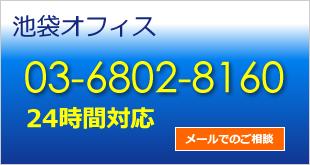ban_office_ikebukuro_ahover_20141226133147181.png