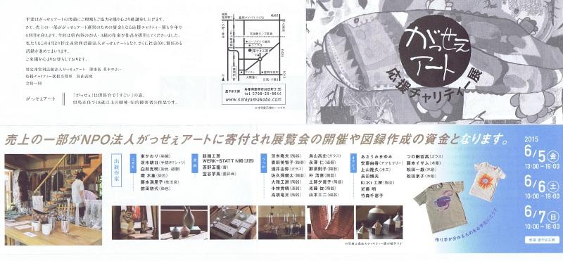 S-DM-第6回がっせぇアート応援チャリティー展2015