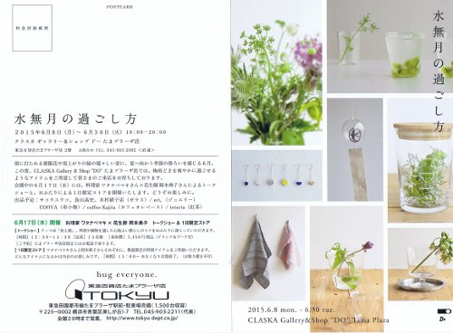 S-2015CLASKA Gallery Shop DO たまプラーザ店