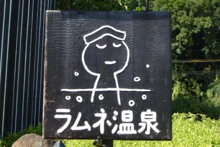 九州11 大分県 長湯温泉