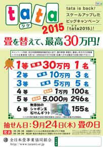tata2015_1.jpg