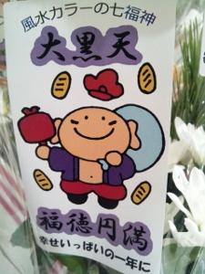 七福神⑥ (225x300)