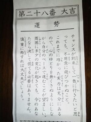 おみくじ② (300x400)