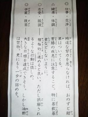 おみくじ③ (300x400)