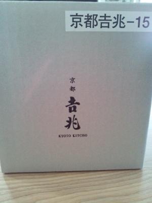 吉兆① (300x400)