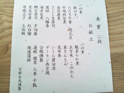 吉兆② (400x300)