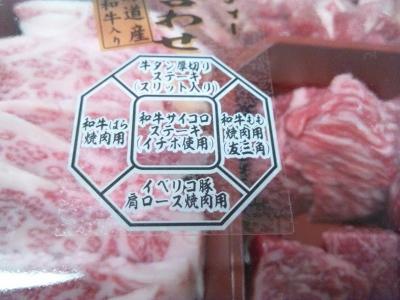 焼肉② (400x300)