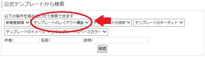 テンプレ検索①