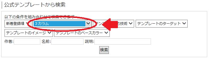 テンプレ検索②