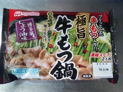 もつ鍋① (400x300)