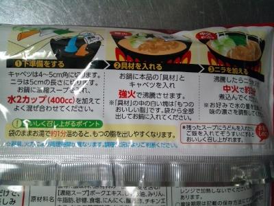 もつ鍋② (400x300)