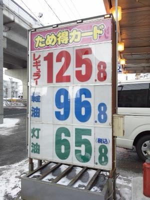 1月30日灯油価格 (300x400)